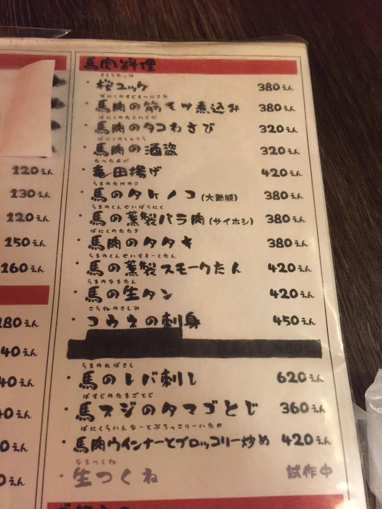板橋駅前の馬肉料理のお店、馬の串ん、めっちゃいいよ。馬刺しの種類が豊富。串はこんな感じの馬刺しの串。この串は一本190円だし、全体的に安くておいしい。通ってる。