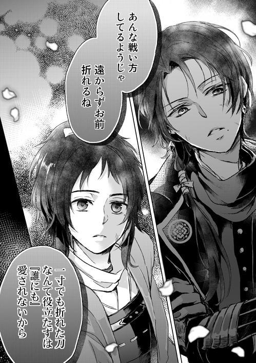 出会って間もない沖田組が、初めて同じ部隊で出陣した後の話。 まだ距離感つかめなくてクールぶりつつ内心気にしまくりな清光と、色々察する安定。