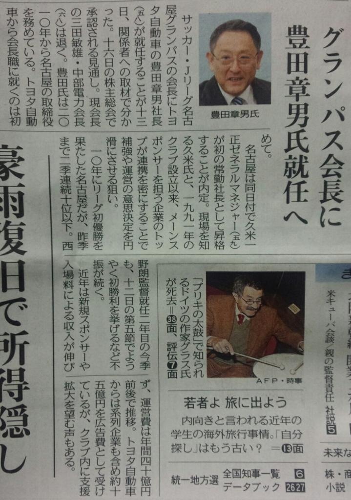 おはようございます。朝からビックリなニュース! RT @suzugra 今朝の中日新聞1面 「グランパス会長に豊田章男氏就任へ」 http://t.co/77GQceHf68