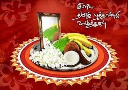 Image result for தமிழ் புத்தாண்டின்