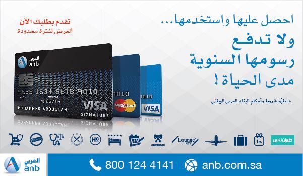 البنك العربي الوطني בטוויטר بطاقة العربي الائتمانية احصل عليها واستخدمها ولا تدفع رسومها السنوية مدى الحياة Http T Co Pjyi0ub26k Http T Co Ivtet9ax5z