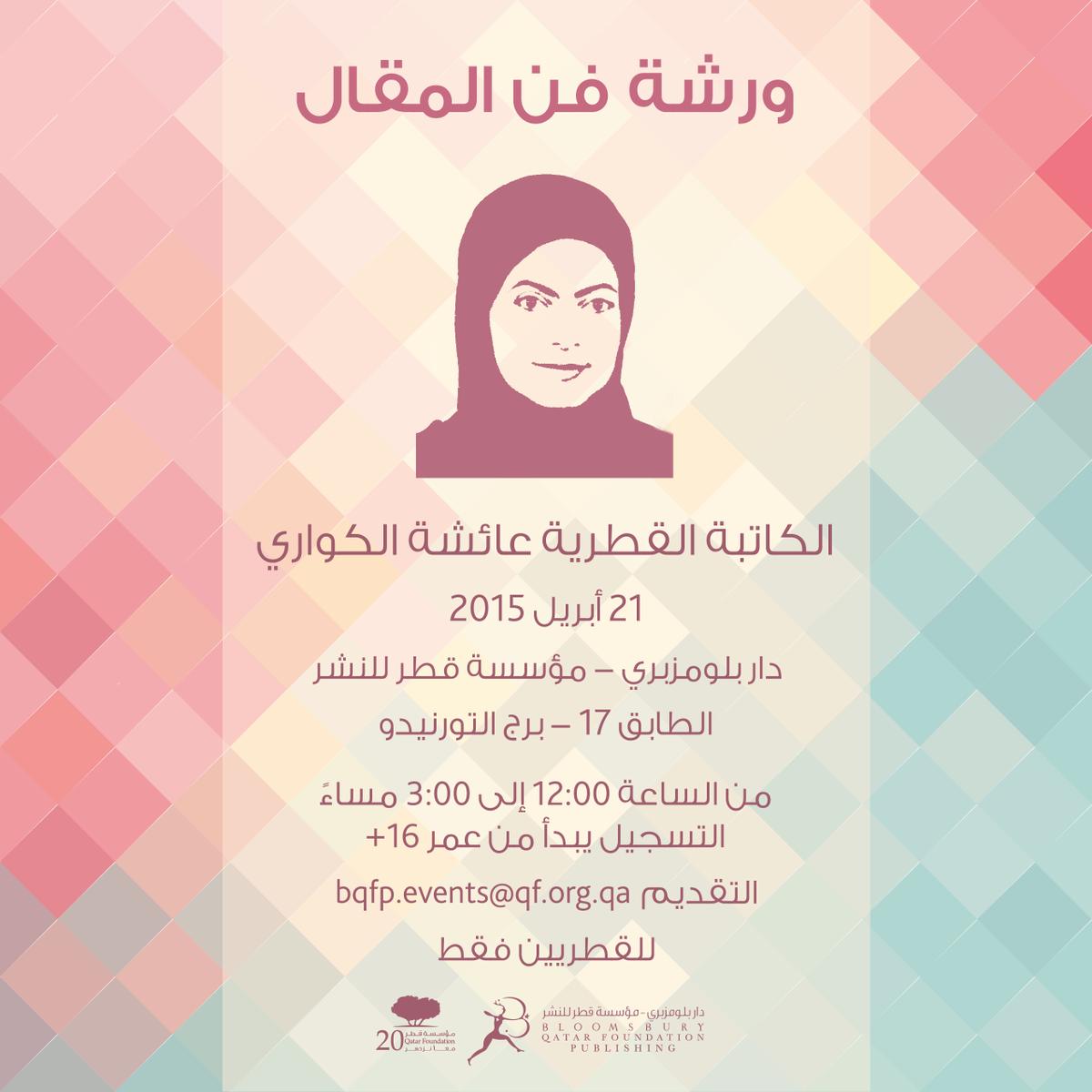 سارعوا للتسجيل في ورشة فن المقال للكاتبة عائشة الكواري #Qatar #Doha #BQFP5 @aishaalkuwari7 http://t.co/uCB84htXhE