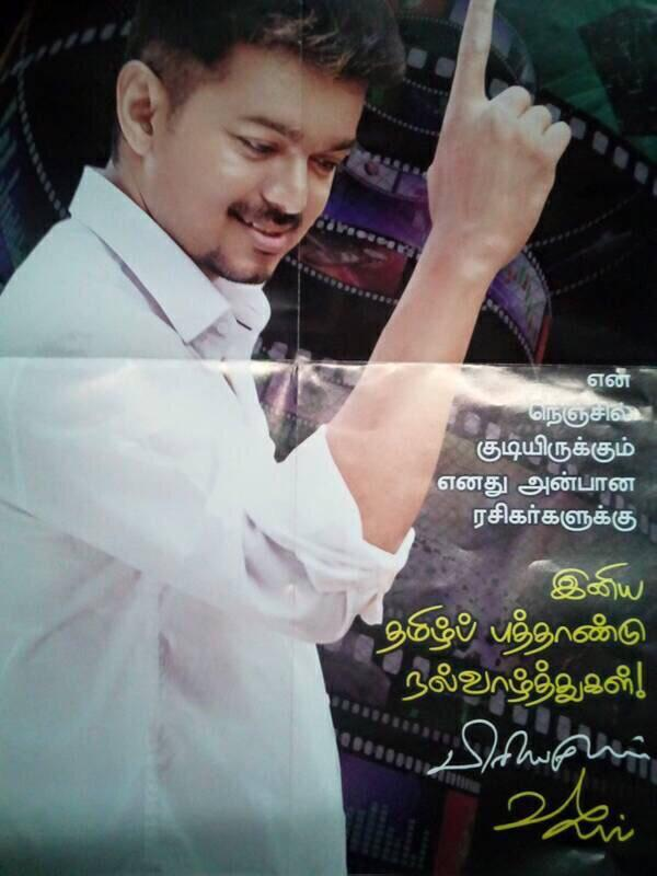 ilayathalapathy vijay wishes his fans a happy new year kumudhampictwittercoma82xdn3zzs