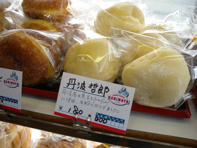 死んだらパンになってて驚いた。 pic.twitter.com/big2dXpZjo