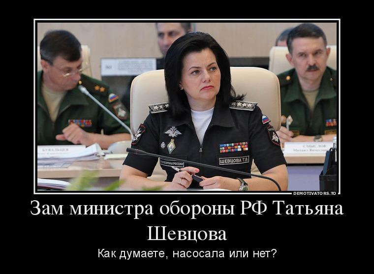 митрофанова министр обороны демотиватор истечении месяца врач