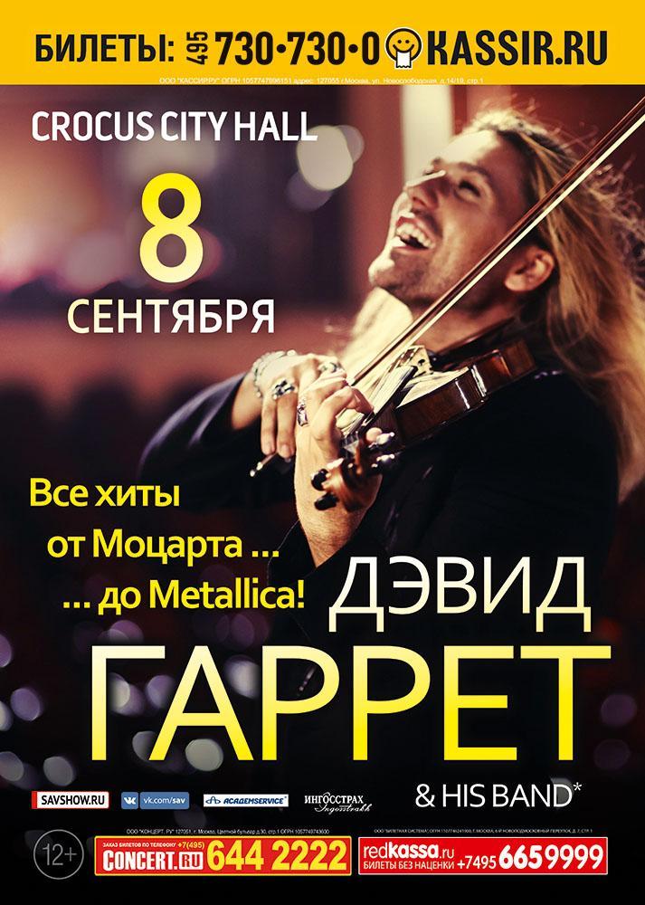 Концерты шоу спорт  Заказ билетов Доставка по Москве и
