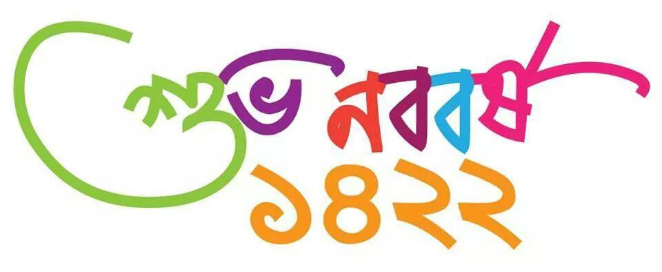 Rajashree choudhury on twitter subho nababarsha greetings to 412 pm 14 apr 2015 m4hsunfo