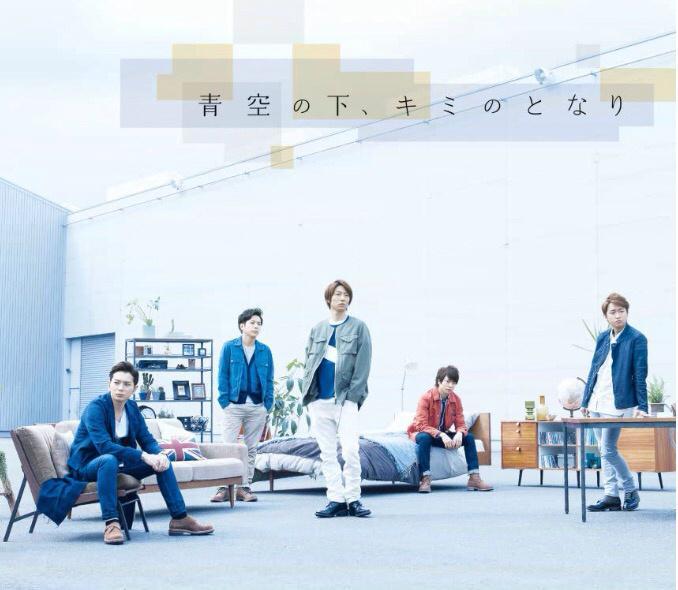 嵐の新曲「青空の下、キミのとなり」のジャケ写は千葉県市原市 小湊 ...