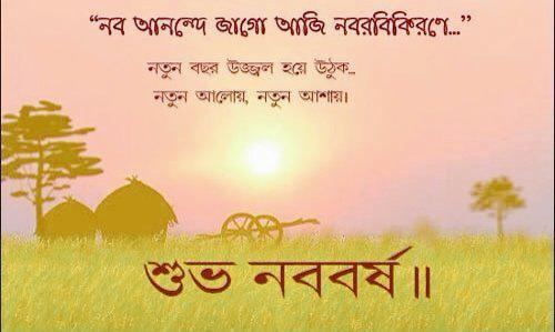 Shubho Noboborsho Greetings in Bengali