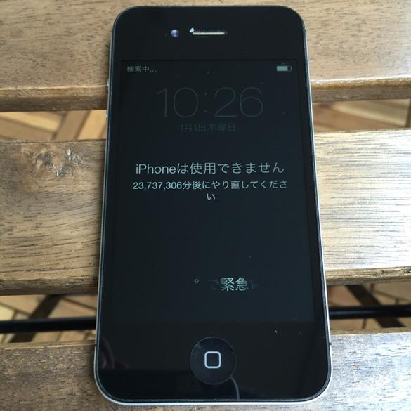 iPhone は使用できません 23,737,306分後にやり直してください … しばらく放置していたiPhone 4sがすねちゃった!? そりゃ、最近はiPhone 6+ばかり触ってたよ。ごめんね、でも45年後は遠いよ! http://t.co/U8OS25hvVw