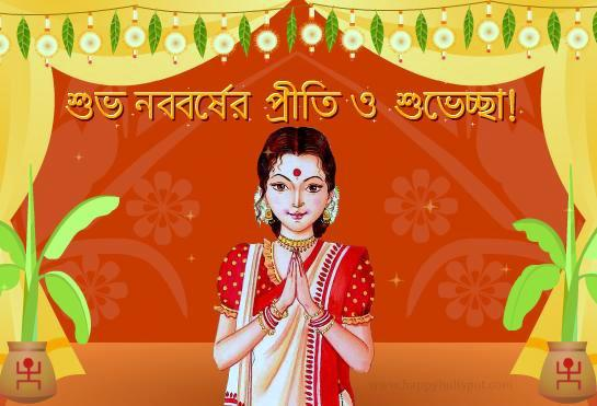 Happy Bengali New Year : IMAGES, GIF, ANIMATED GIF, WALLPAPER, STICKER FOR WHATSAPP & FACEBOOK