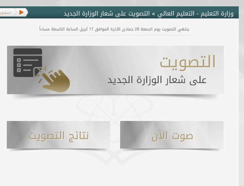 بـدء التصويت على شعار وزارة التعليم من خلال بوابة الوزارة CCnt-GyWMAA9bYv.jpg:
