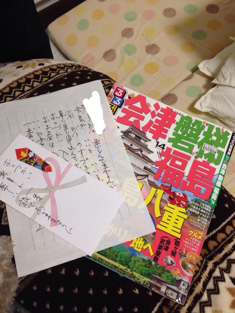 お父さんが古本屋で買ってきたガイドブックから孫に充てたおじいちゃんの手紙とおこづかいってかかれた封筒出てきた。おじいちゃんからガイドブックもらった孫くんは開けずに古本屋に売っちゃったんかなと思うとすごい切なくなったよ… pic.twitter.com/DC1qlkJqik