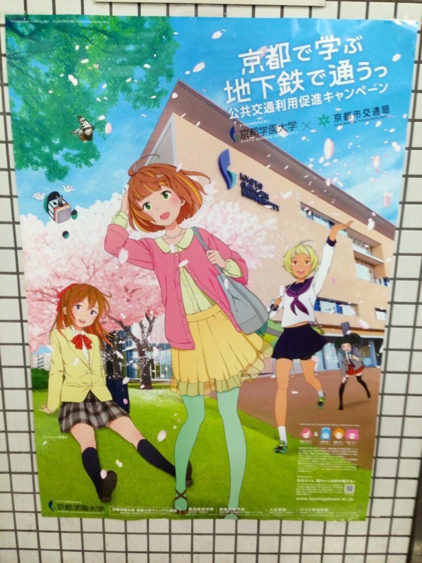 地下鉄娘の新ポスターを見てまずする事は、賀茂川先生探し。 http://t.co/QgBBknLZl9