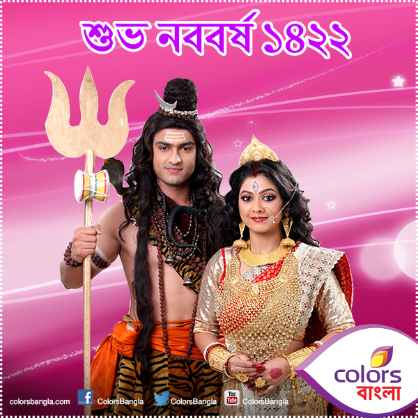 Colors Bangla on Twitter: