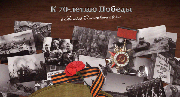 Thumbnail for On the 70th Anniversary of the Great Victory (in English и по-русски)