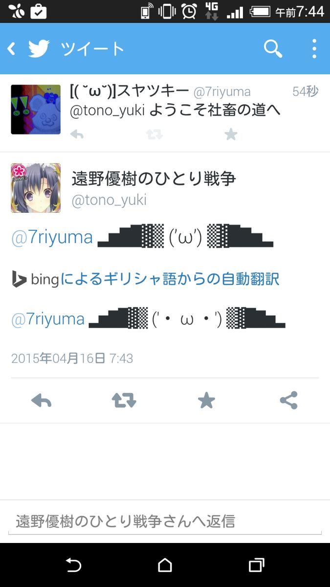 そんな自動翻訳いらないです http://t.co/i3IGzqsxOd