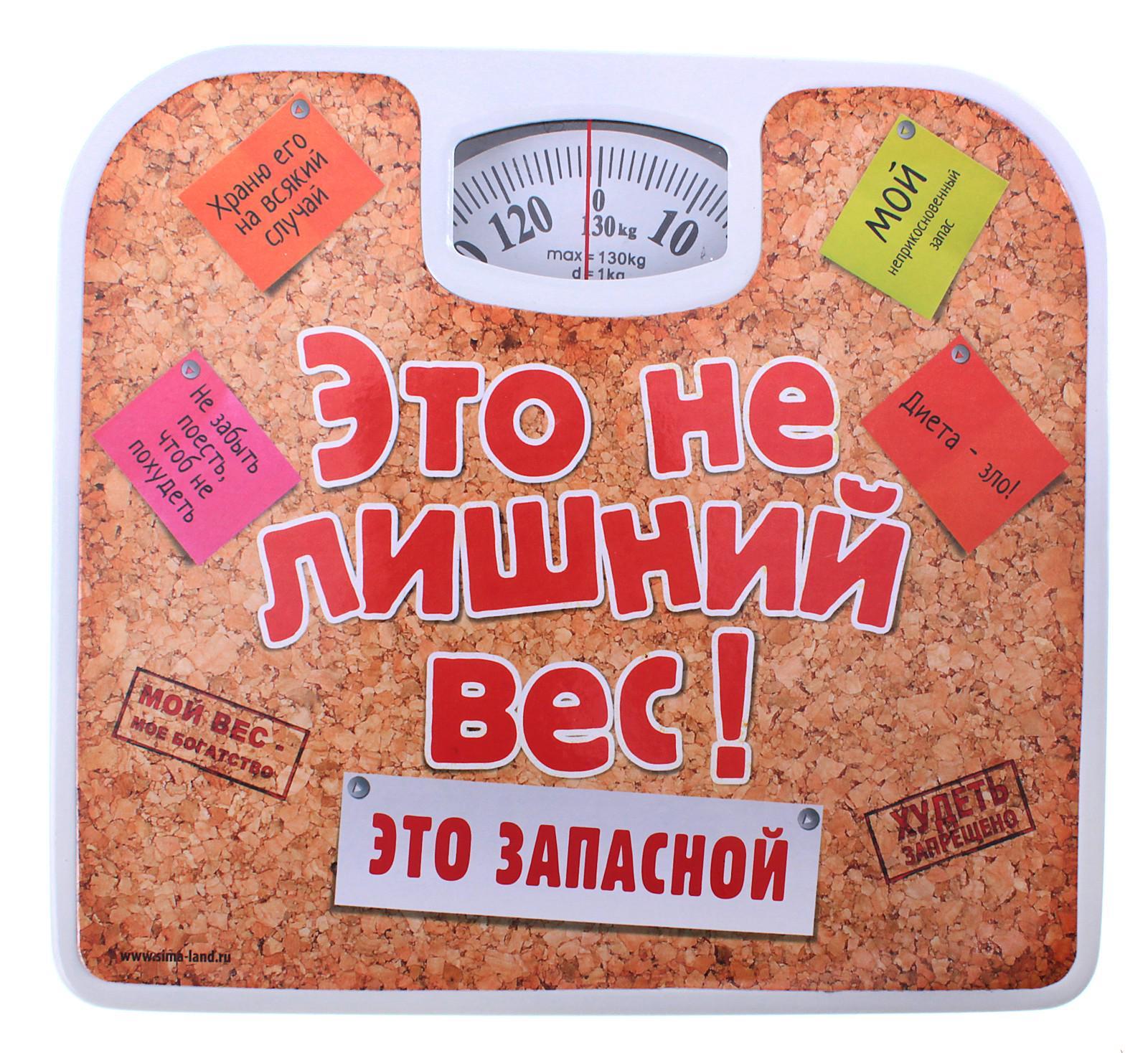 Приколы про вес картинки, вид