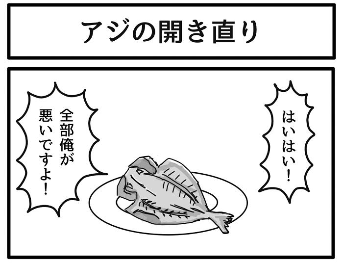 アジの開き直り pic.twitter.com/xnOowvT0o3