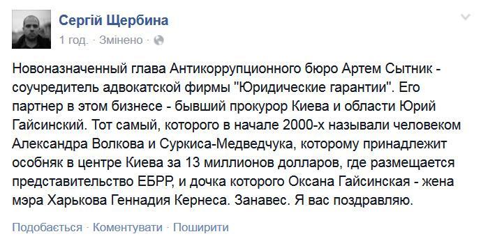 """Участие НАБУ в скандале с """"Укроборонпромом"""" - это предательство и нож в спину всем, кто принимал участие в их создании - Найем - Цензор.НЕТ 9618"""