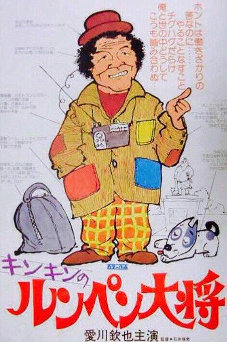 追悼】画像で振りかえる愛川欽也...