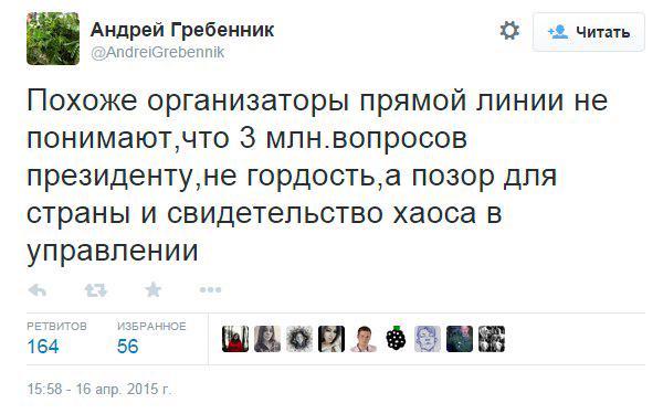 Российское следствие предъявило украинскому режиссеру Сенцову окончательное обвинение, - адвокат - Цензор.НЕТ 6169