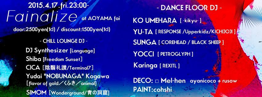 ● 4/17(金)『Fainalize』 at AOYAMA fai ⇒https://t.co/HSWFeyrtzM … 今夜は精鋭達だけを集めて確かな世界が青山に創出。 ディスカウントはFBページ参加または各出演者までご連絡を。 http://t.co/hml8aiPX2o