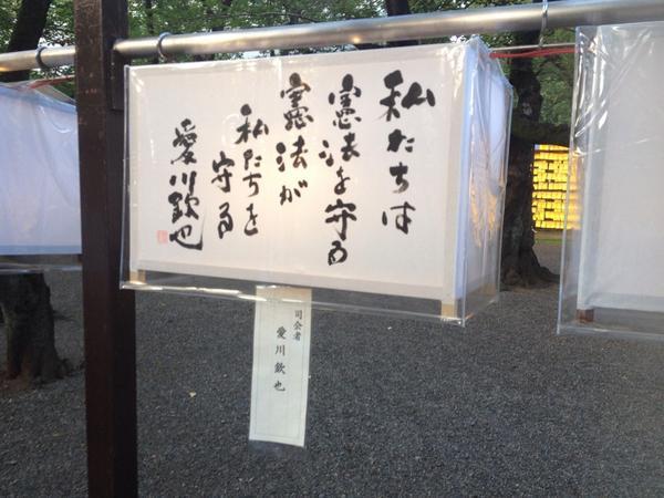 愛川欽也さんが靖国神社に送ったメッセージを御覧ください