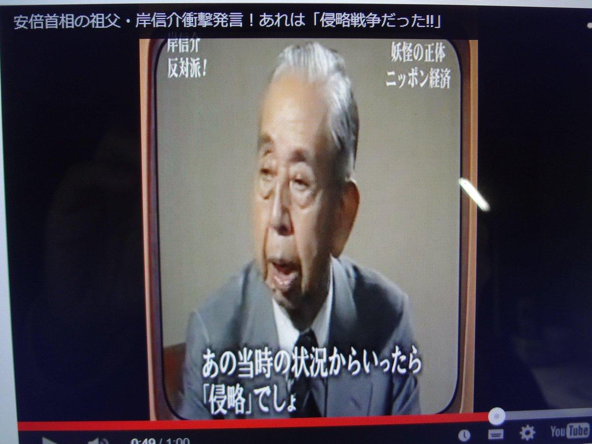 【拡散】 RT @passykis 安倍さ~ん、あなたのじいちゃんが衝撃発言してる映像が出てきましたよ。  「あれは侵略戦争だった」って。さあこの過去をどう修正する?「これはぼくのじいちゃんじゃない!そっくりさんだ!」って言うのかな。 http://t.co/MUzB4i1gpi
