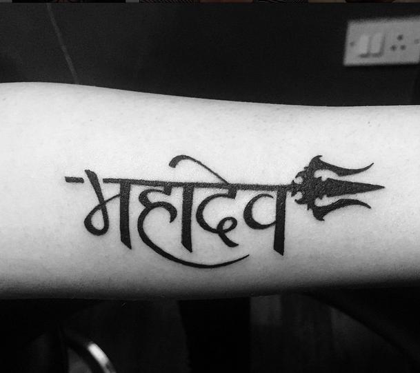 Har har mahadev hd wallpapers for Har har mahadev tattoo