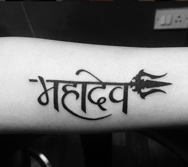 "Tattoo Designs Mahadev: Bodycanvas Tattooart On Twitter: ""#Mahadev #shiva #trident"