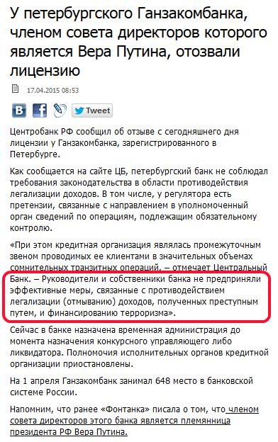 """Путин пытается втянуть США в """"дело Савченко"""" - адвокат Фейгин - Цензор.НЕТ 726"""