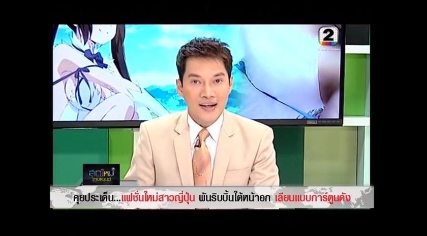 タイの一般ニュース番組で、ヘスティアさまの例の紐が紹介されましたので、ご報告申し上げます #danmachi  https://t.co/e0uFk9AQed http://t.co/8p1nPJG2uf