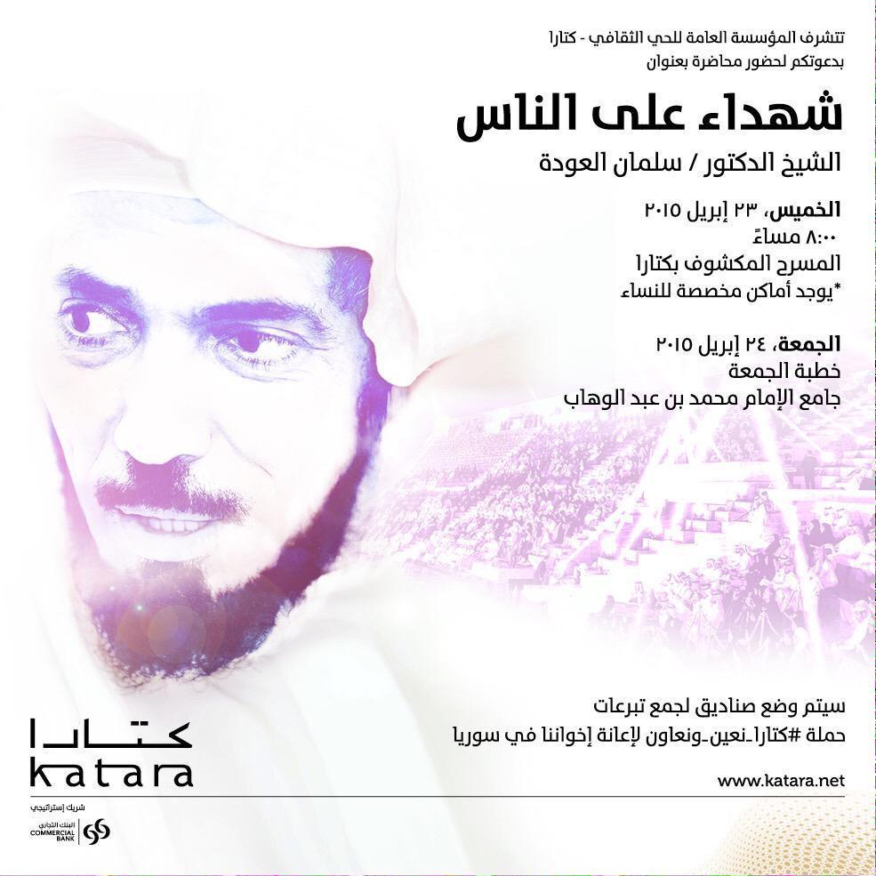 ستكون هناك صناديق للتبرع لصالح حملة #كتارا_نعين_ونعاون في محاضرة الشيخ #سلمان_العودة بـ #كتارا #كتارا_ملتقى_الثقافات http://t.co/v3eecV7Jju