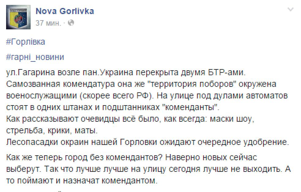 Боевики продолжают нарушать перемирие, ведя огонь из минометов, - пресс-центр АТО - Цензор.НЕТ 4026
