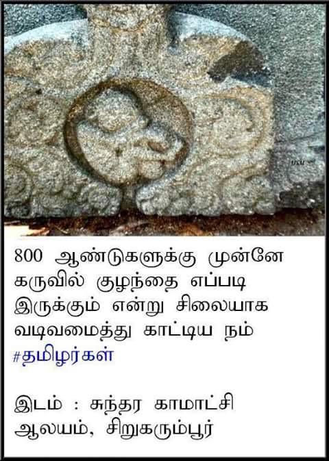 கருவில் குழந்தை எப்படி இருக்கும், #சிற்பக்கலை சுந்தர காமாட்சி ஆலயம் #தமிழர்ஞானம் http://t.co/Qg8ja1ZjAh