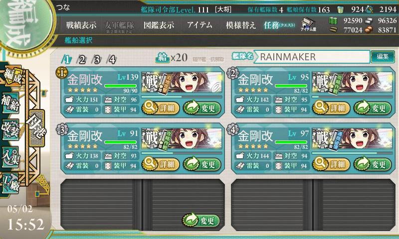 今回御札3枚もらえると予め聞いたので金剛ちゃんで御札コンプ。二人目と三人目は連合艦隊の第一と第二にそれぞれ配置(画像はハメコミ合成です) http://t.co/P3sMHgrXEt
