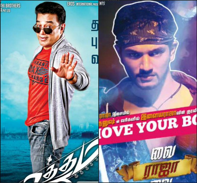 Vai Raja Vai reaps Uttama Villain Collections