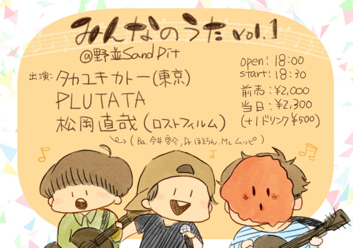 【今週末!】5/2(土)@野並Sand Pit「みんなのうたvol.1」 PLUTATA(ex.jaaja) タカユキカトー(東京) 松岡直哉(ロストフィルム)  今更ですがフライヤー的なもの描きました!ご予約お待ちしております! http://t.co/aIwO49xyd3
