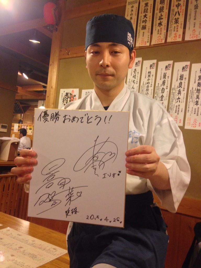 大亀あすかさんと日高里菜さんのサイン色紙と。 電撃覇者のごしょさんが働く末広町のおに平。 めっさ飯美味いのでオススメです http://t.co/TRACcx7dIF