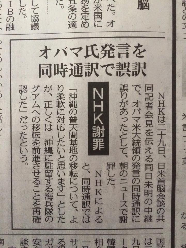 """これが日本の""""日常""""だと気付いて欲しい! @prisonopera @Tzipporah3053 @kijitora0510 #NHK ありえない同時通訳の誤訳 ← 既に異訳! @kijitora0510 4月30日 http://t.co/0Yp7XdIHBu"""