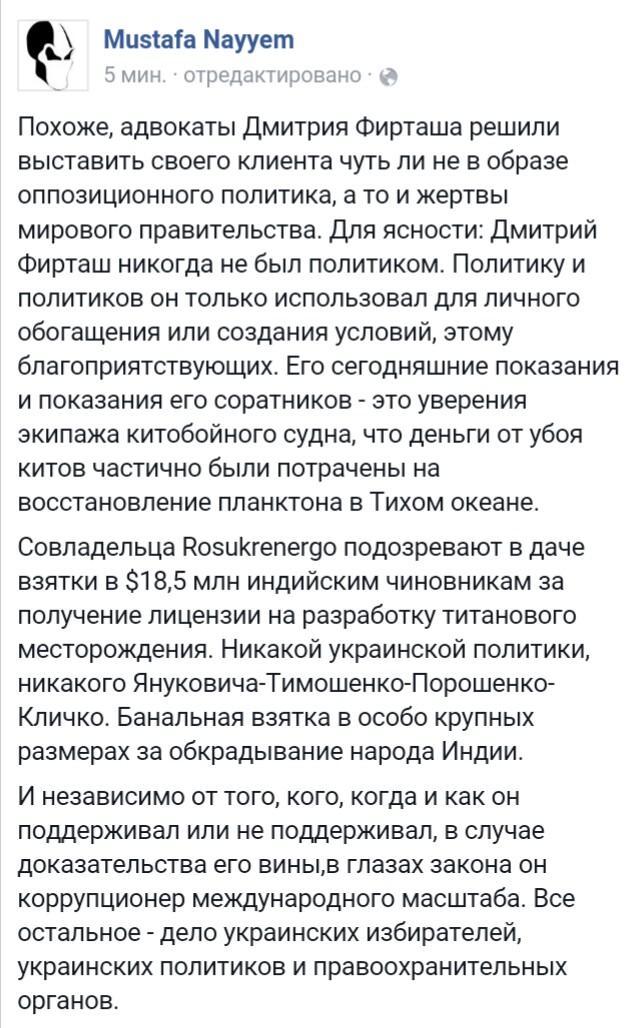 """Фирташ подтвердил встречу в Вене с Порошенко и Кличко накануне выборов-2014: """"Мы получили, что хотели"""" - Цензор.НЕТ 6742"""