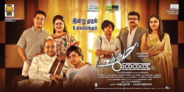 Uttama Villain run time trimmed in TN day before the release
