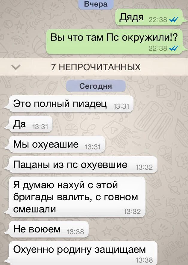 Боевики значительно увеличили количество обстрелов позиций украинских войск, - пресс-центр АТО - Цензор.НЕТ 6427