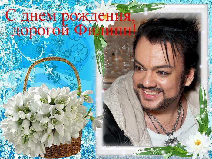 Картинки добрым, открытки с днем рождения филипп киркоров
