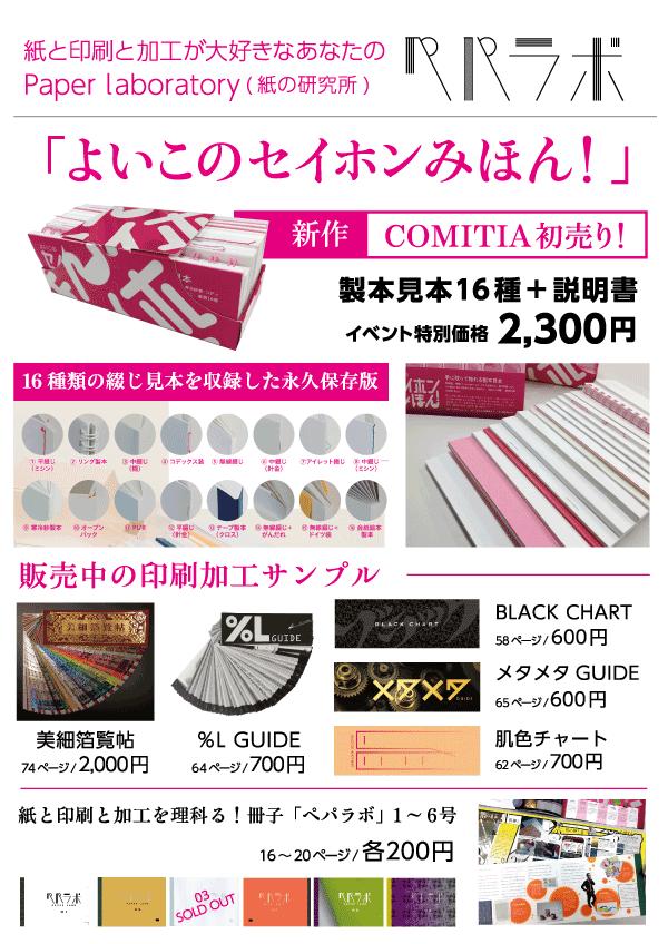 【イベント出展情報】5/5 COMITIA112に参加いたします! スペースNo:Y-16a 紙と印刷と加工の会 大好評の「セイホンみほん!」コミティア初売りとなります!このポスターが目印です。加工見本・ペパラボ各種販売いたします。