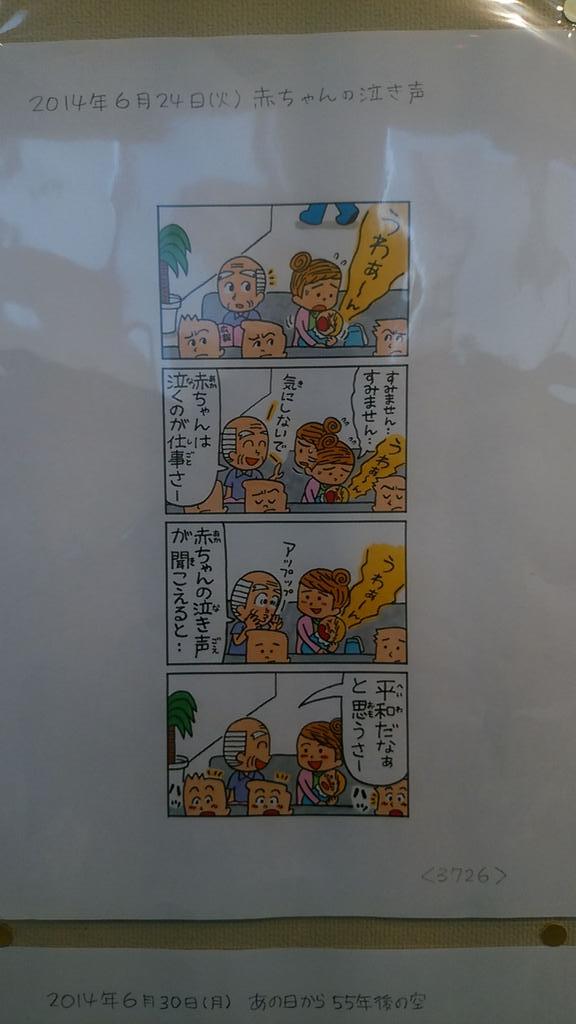 掲載日に注目,ですね RT @sadashimpo: 琉球新報社会面連載中の4こま漫画「がじゅまるファミリー」で一番好きな作品です。沖縄戦では赤ちゃんが泣くと、黙らせろと言われた。おじいちゃんの言葉が響きます。原画展は5日まで。(略) http://t.co/ya2WYQmoYU