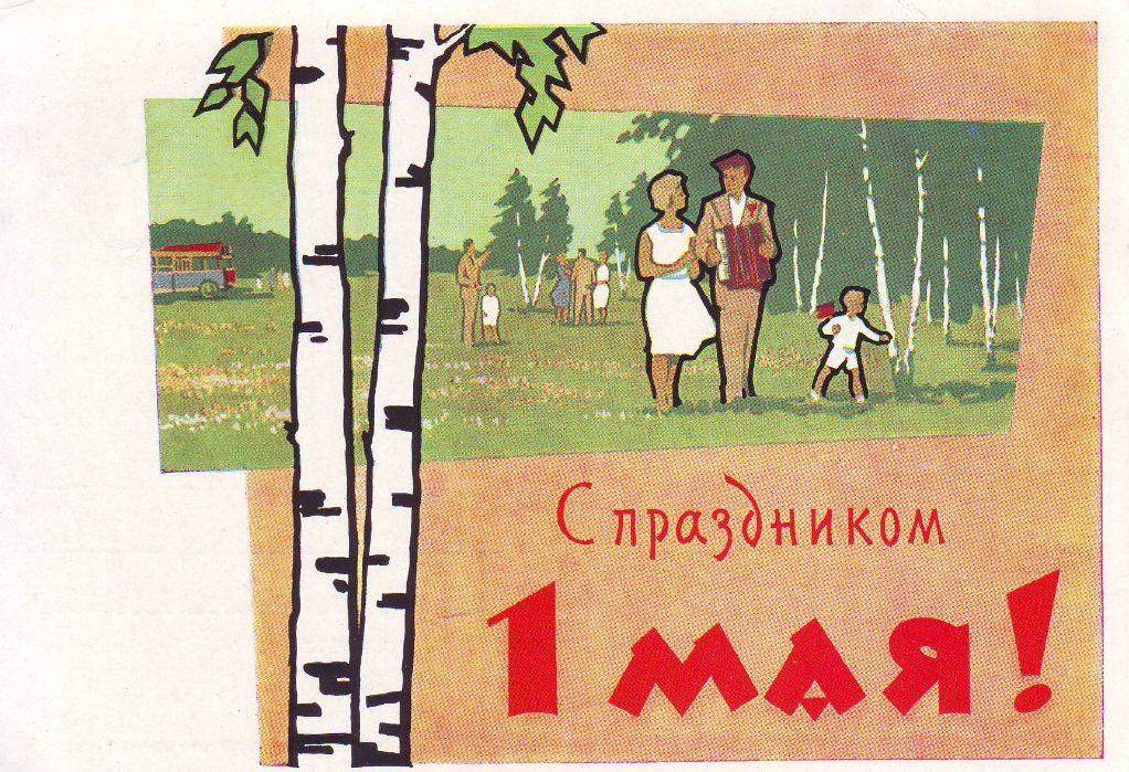 Поздравление, 1 мая поздравления картинки старые