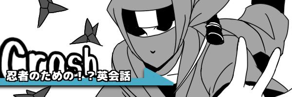 【Lesson76】「にっ逃げられない!」緊急事態で使える英会話…!? #毎日一言英会話 #英語 #忍者⇒
