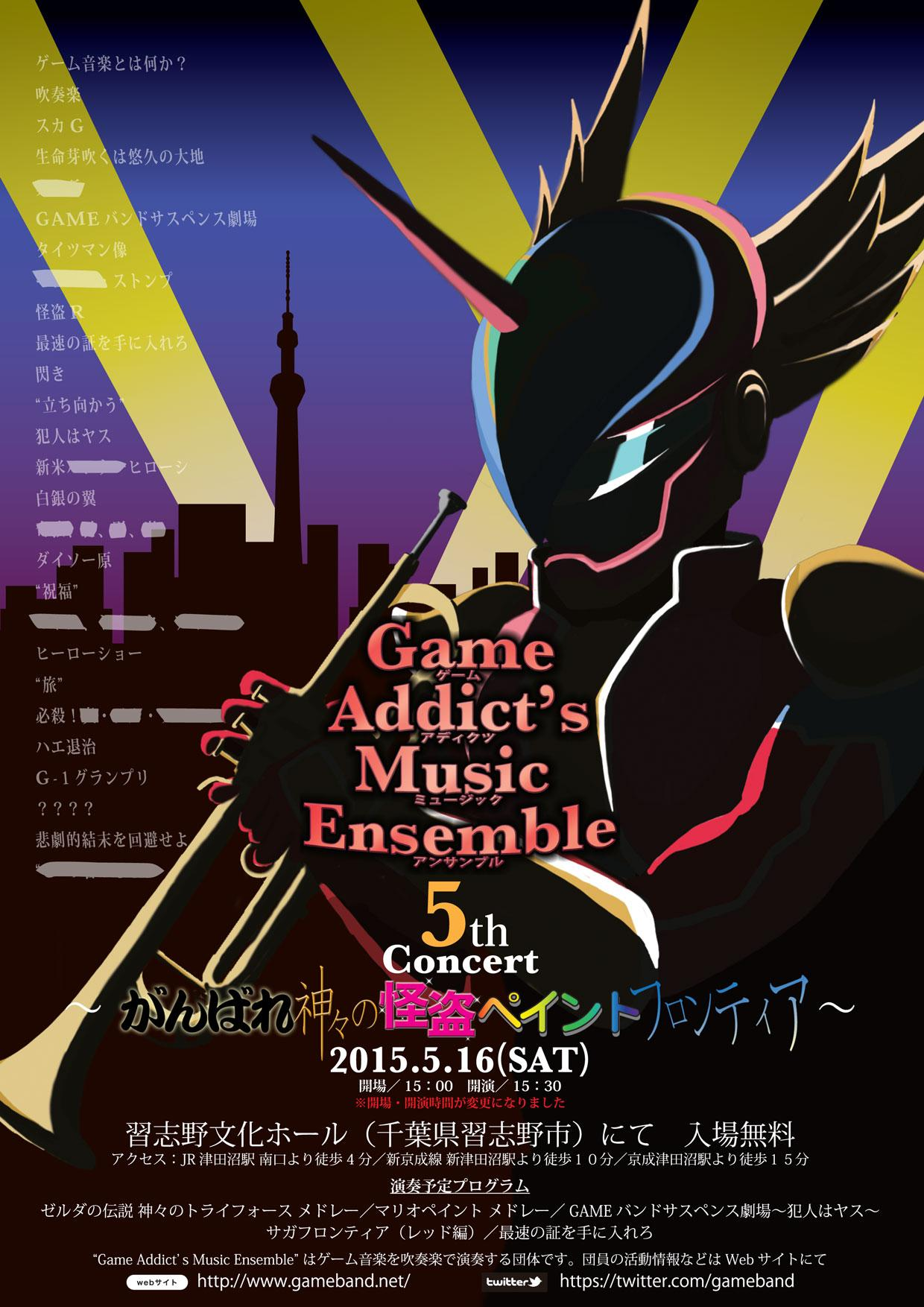 Game Addict's Music Emsemble 5th Concert~がんばれ神々の怪盗ペイントフロンティア~